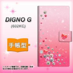 メール便送料無料 DIGNO G 602KC 手帳型スマホケース 【 SC822 スワロデコ 】横開き (ディグノG 602KC/602KC用/スマホケース/手帳式)