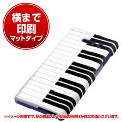 au INFOBAR A02 ハードケース【まるっと印刷 MI804 ピアノ マット調】横まで印刷(インフォバー/A02/ケース/カバー)