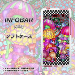 au INFOBAR A02 TPU ソフトケース / やわらかカバー【AG807 きのこ(黒) 素材ホワイト】 UV印刷 (インフォバー/A02用)
