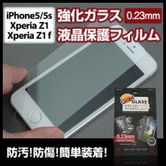 Xperia Z1 (SO-01F・SOL23) Xperia Z1 f (SO-02F) iPhone5s/5 対応 強化ガラス液晶保護フィルム 0.23mm 表面硬度9H 衝撃吸収