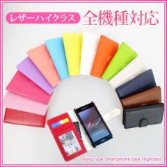 手帳型 iphone8 iPhone7 全機種対応 スマホケース レザー ハイクラス Xperia XZ1 GALAXY aquos シンプル スマホカバー メール便送料無料