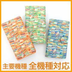 手帳型 スマホケース 主要機種 全機種対応 【彩・ベルト付】 iPhone5s/5 iPhone5c F-05F SH-04F Xperia Z1(SO-01F/SOL23)