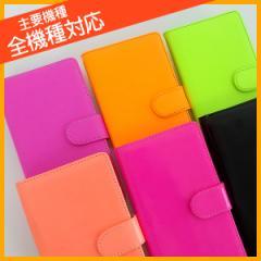 手帳型 スマホケース 主要機種 全機種対応「ネオンカラー」 iPhone6 SH-04F Xperia Z1(SO-01F/SOL23) SO-04E GALAXY S6SC-05G SC-04F SCL