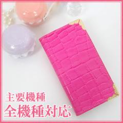 主要機種 全機種対応 手帳型 スマホケース【ピンクのクロコ・牛本革】iPhone5s/5 iPhone5c SH-04F Xperia Z1(SO-01F/SOL23) SO-04E