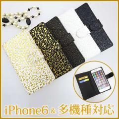 iPhone6&多機種対応 手帳型スマホケース「唐草」スマートフォンケース スマホカバー ケース カバー iPhone5s iPhone5c GALAXY S6