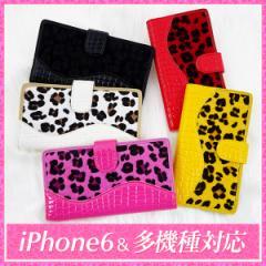 iPhone8 iPhone XS ケース かわいい iPhone X 多機種対応 手帳型 スマホケース クロコ&レオパード Xperia Z5 Compact メール便送料無料