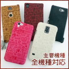 PUレザー貼り スマホケース 主要機種  キュート・アニマル iPhoneX iPhone8 Xperia Z5 SOV32 SO-01H 501SO Galaxy S7 edge SOV32 SOV3