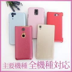 PUレザー 全貼り スマホケース ハード 全機種対応 雅 iPhoneX iPhone8 ケース Xperia Z5 SOV32 SO-01H 501SO Galaxy S7 edge SOV32 SOV33