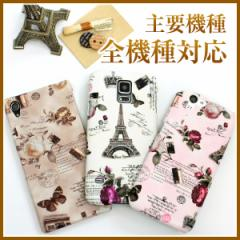 PUレザー貼り スマホケース 主要機種 フランス iPhoneX iPhone8 Xperia Z5 SOV32 SO-01H 501SO Galaxy S7 edge SOV32 SOV33 エクスペ