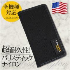 【メール便送料無料】スマホケース 手帳型 全機種対応「バリスティックナイロン」iPhone6 iPhone5s Xperia GALAXY SO-01G SO-02G SO-02F