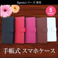 Xperiaシリーズ専用 手帳型ケース スマホケース Xperia Z4 SO-03G 402SO SOV31 Xperia A4 SO-04G Xperia Z3 SO-01G Xperia Z3 Compact