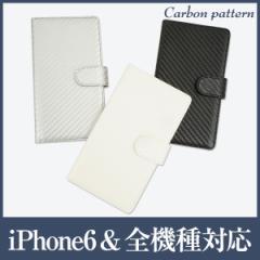 メール便送料無料 手帳型 スマホケース 主要機種 全機種対応 【カーボン柄】 iPhone6s iPhone6Plus iPhone5s/5/5c SO-03F Xperia GALAXY