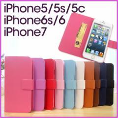 iPhone8 ケース 手帳型 スマホケース カラフル10色スリムタイプ iPhone7 iphone ケース iPhone6 iPhone5sケース iPhone5c アイフォン