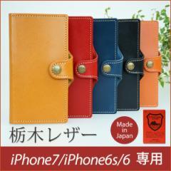 iPhone8 ケース iPhone X ケース iPhone7 ケース iPhone6s iPhone6 スマホケース 手帳型 本革 栃木レザー ベルト付 本皮 メンズ シンプル