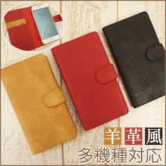 メール便送料無料 スマホケース 手帳型 多機種対応 羊革風 iPhone6 iPhone6s iPhone5s XperiaZ5 Galaxy XperiaZ3 SC-04F F-06F カバー