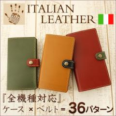 主要機種 全機種対応 スマホケース 手帳型 本革 イタリアンレザー「KOALA ベルト交換システムタイプ」  メール便送料無料
