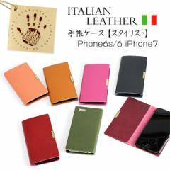 イタリアンレザー スマホケース スタイリスト iPhone8 iPhone X ケース iPhone6s iPhone7 手帳 本革 タンニンなめし マグネット 磁石