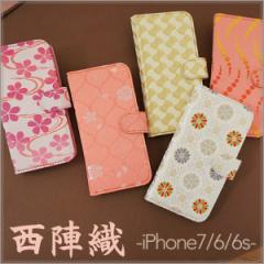 スマホケース 手帳型 iPhone7 iPhone6 iPhone6s 西陣織 スマートフォンケース アイフォン 日本の伝統 絹織物 和 メール便送料無料