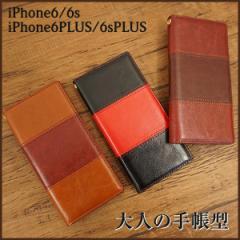 メール便送料無料 スマホケース 手帳型 iPhone6 iPhone6s iPhone6PLUS iPhone6sPLUS 「 イタリアンレザー風 」 スマホカバー アイフォン