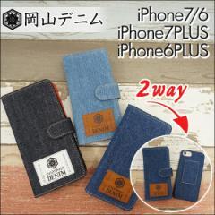 iPhone7 iPhone7PLUS iPhone6 iPhone6PLUS スマホケース 手帳型 【 岡山デニム 2Way 】 アイホン アイフォン メール便送料無料