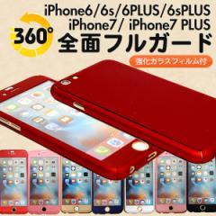 メール便送料無料 iPhone7 iPhone7PLUS iPhone6s /6 iPhone6PLUS iPhone6sPLUS 360度 全面フルガード ハード ケース 強化ガラスフィルム
