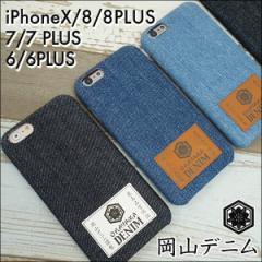 iPhoneX iPhone8 ケース iPhone7 iPhone7PLUS iPhone6s アイフォン 8 スマホケース 岡山デニム まるっと全貼り メール便送料無料
