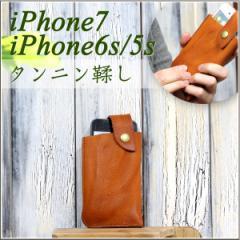 iPhone7 本革 スマホケース ポーチ 「 タンニン鞣し スマホケース 」 iPhone6 iPhone6S iPhone5 iPhone5S ブラウン メール便送料無料