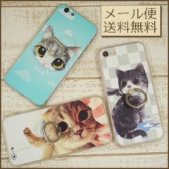 メール便送料無料 スマホケース iPhone7 iPhone7PLUS iPhone6 iPhone6PLUS iPhone6s iPhone6sPLUS 「ネコ TPU素材 スマホリング付」