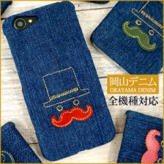 iPhone8 ケース iphoneX スマホケース 全機種対応 まるっと全貼り ヒゲじい 岡山デニム xperia XZ1 SOV36 SO-01K SHV40 メール便送料無料
