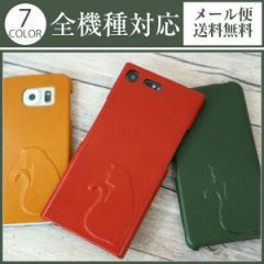 iphone8 iphoneX ケース 全機種対応 スマホケース 栃木レザー 本革 アニリン まるっと全貼 「気にニャる」全7色 メール便送料無料