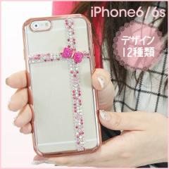 メール便送料無料 スマホケース iPhone6 iPhone6s ラインストーンのキラキラデコ 6柄×2サイドカラー TPU アイホン かわいい