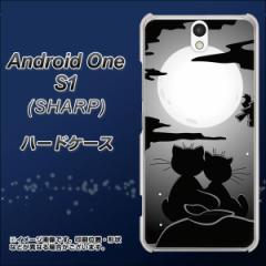 ワイモバイル Android One S1 ハードケース / カバー【342 月夜の二人 素材クリア】(アンドロイドワン エスワン/ANDONES1用)