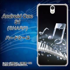 ワイモバイル Android One S1 ハードケース / カバー【575 鍵盤に踊る音 素材クリア】(アンドロイドワン エスワン/ANDONES1用)