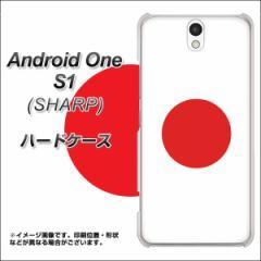 ワイモバイル Android One S1 ハードケース / カバー【681 日本 素材クリア】(アンドロイドワン エスワン/ANDONES1用)