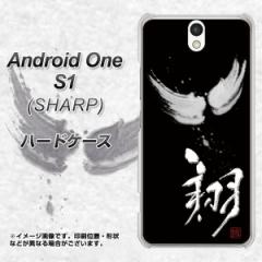 ワイモバイル Android One S1 ハードケース / カバー【OE826 翔 素材クリア】(アンドロイドワン エスワン/ANDONES1用)