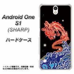 ワイモバイル Android One S1 ハードケース / カバー【YC903 水竜02 素材クリア】(アンドロイドワン エスワン/ANDONES1用)