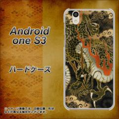 Y!mobile Android one S3 ハードケース / カバー【558 いかずちを纏う龍 素材クリア】(Y!mobile アンドロイドワン S3/ANDONES3用)