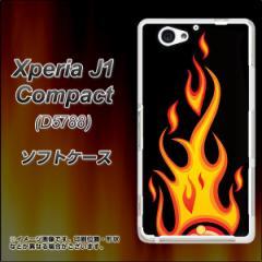 Xperia J1 Compact TPU ソフトケース / やわらかカバー【010 ファイヤー 素材ホワイト】 UV印刷 (エクスペリア J1 Compact/D5788用)