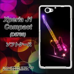 Xperia J1 Compact TPU ソフトケース / やわらかカバー【615 光のレスポール 素材ホワイト】 UV印刷 (エクスペリア J1 Compact/D5788用