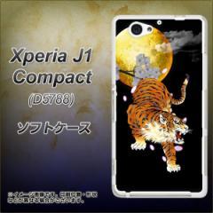 Xperia J1 Compact TPU ソフトケース / やわらかカバー【796 満月と虎 素材ホワイト】 UV印刷 (エクスペリア J1 Compact/D5788用)