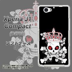 Xperia J1 Compact TPU ソフトケース / やわらかカバー【AG801 苺骸骨王冠(黒) 素材ホワイト】 UV印刷 (エクスペリア J1 Compact/D5788