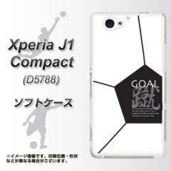 Xperia J1 Compact TPU ソフトケース / やわらかカバー【IB921 SOCCER_ボール 素材ホワイト】 UV印刷 (エクスペリア J1 Compact/D5788用