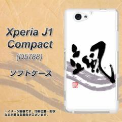 Xperia J1 Compact TPU ソフトケース / やわらかカバー【OE827 颯 素材ホワイト】 UV印刷 (エクスペリア J1 Compact/D5788用)