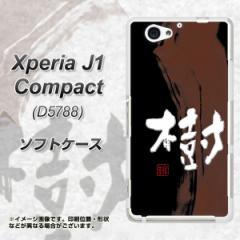 Xperia J1 Compact TPU ソフトケース / やわらかカバー【OE828 樹 素材ホワイト】 UV印刷 (エクスペリア J1 Compact/D5788用)
