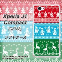 Xperia J1 Compact TPU ソフトケース / やわらかカバー【XA807 Xmasモチーフ 素材ホワイト】 UV印刷 (エクスペリア J1 Compact/D5788用