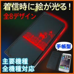 送料無料 光る ケース iPhone7 全機種対応 スマホケース ネコ シリーズ  iPhone7PLUS iPhone6s Xperia XZ X performance SO-01J SOV34
