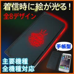 送料無料 光る ケース iPhone7 全機種対応 スマホケース 【 クラウン ファッション 】  iPhone7PLUS iPhone6s Xperia XZ X performance