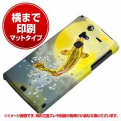 ハードケース【横まで印刷 1027 黄金色の鯉 マット調】(アローズV/F04E用)
