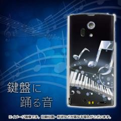 docomo ARROWS X LTE F-05D やわらかケース(TPU ソフトケース)【575 鍵盤に踊る音(素材ホワイト)】 UV印刷