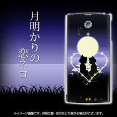 docomo ARROWS X LTE F-05D やわらかケース(TPU ソフトケース)【604 月明かりの恋 ネコ(素材ホワイト)】 UV印刷